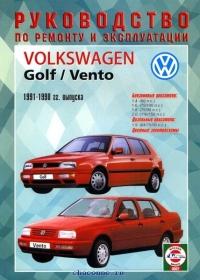 Руководство VW Golf/Vento c 91-98 г.(бензин + дизель) 0007